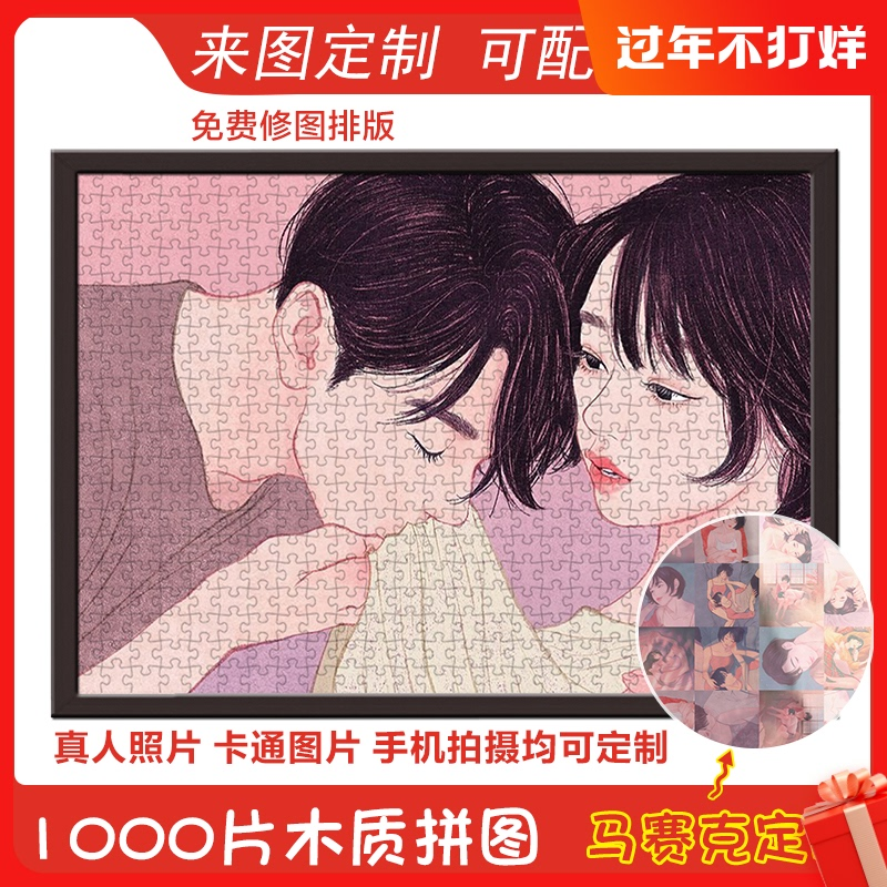 Jigsaw Puzzle Photo 1000 pieces of custom-made life like diy wood 520 couple mosaic homemade Valentines Day gift