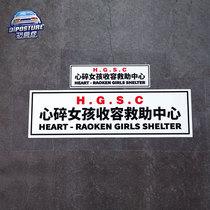 Heartbroken girl shelter rescue center car stickers Motorcycle window fuel tank cap modified car stickers Scratch stickers Helmet stickers