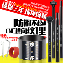 Bicycle sitting tube 25.4 Mountain seat tube 27.2mm seat rod 28.6 cushion pole 31.6 Highway dead flying seat rod