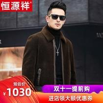 Yu Yuanxiang winter Haining cashmere jacket new wool fur collar one short mens fur thick coat