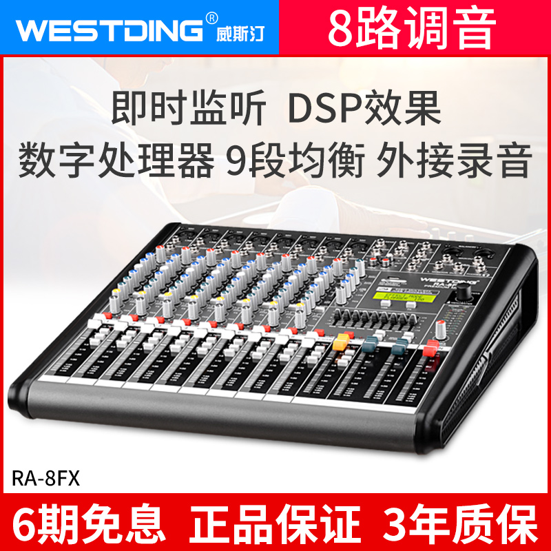 Westin 8FX Stage Professional 8 Channel Mixer KTV Performance Audio Control Equipment High Power Digital Audio Reverberation Mixer