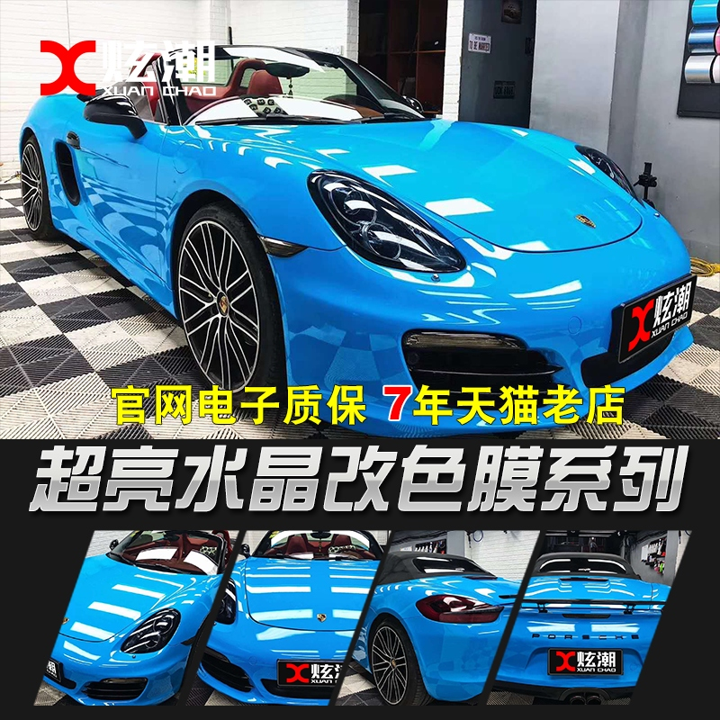 Dazzling tide ultra-bright crystal car color modified film full body modification film car crystal bright face color change sticker film
