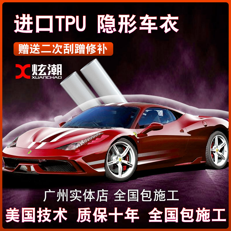 Dazzling tpu stealth body paint protective film anti-scratch transparent self-healing rhino leather car clothes