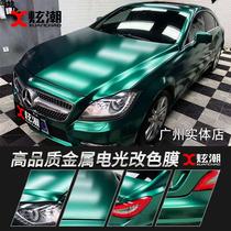 Film de changement de couleur de voiture Film de carrosserie entier Changement de couleur importé électro - optique métal mat modification de véhicule voiture vêtements film autocollant