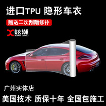 Cool tide car invisible car coat tpu vehicle rhinoceros skin paint protective film Scratch-resistant transparent film The whole car