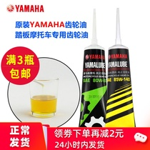 Genuine original Yamaha gear oil scooter gear oil clever grid gear oil womens motorcycle gear oil
