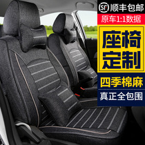 Fully enclosed car seat cover four seasons GM Corolla Polaro Yinglang Polo special cloth seat cover linen cushion