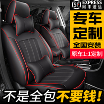 Fully surrounded car seat cover four seasons universal cushion Lang Yi Yi Ying Long Bao to special seat cover leather seat cover
