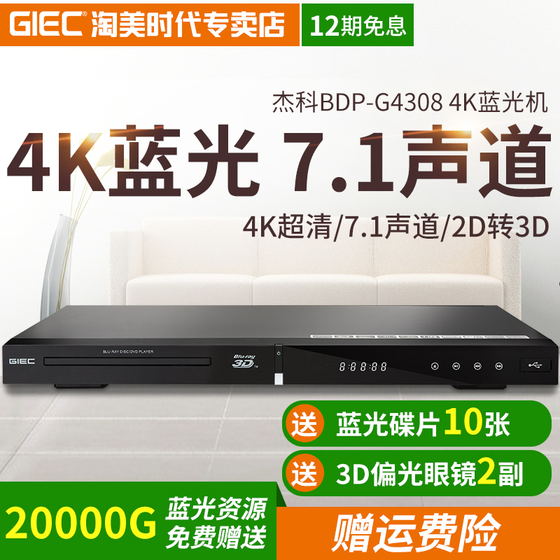 GIEC/Jacob BDP-G4308 4K Zone Solution 7.1 Channel Blu-ray Player 3D HD DVD Disc