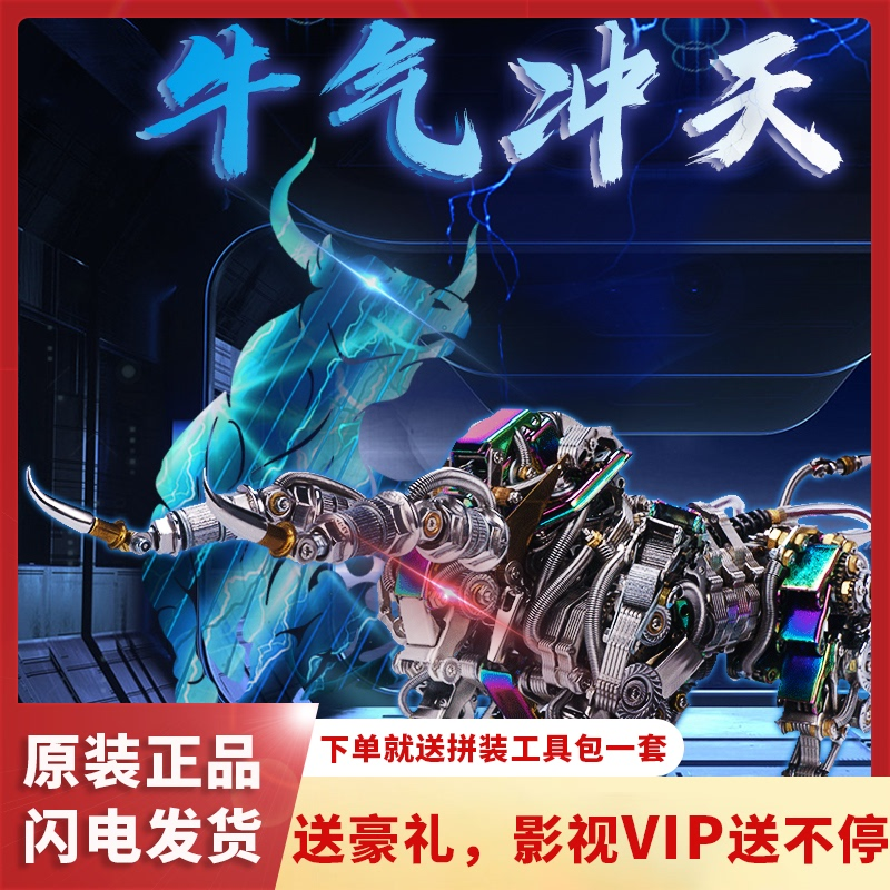 Mechanical party creative bull swing pieces bovine sky metal assembly model 3d three-dimensional puzzle high difficult birthday gift