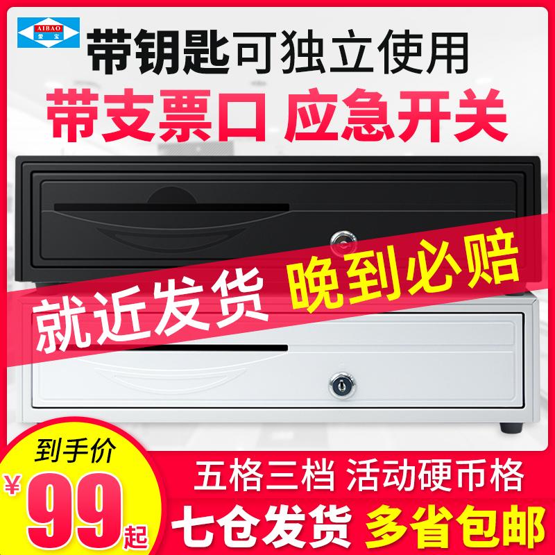 Aibao Z420 boîte d'argent à cinq grilles boîte de collecte à trois vitesses universelle 405 tiroir-caisse enregistreuse de type caisse enregistreuse avec serrure