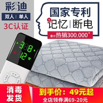 Caidi water heating electric bed blanket double double double control safety radiation thermostat single small household electric mattress No 1 meter