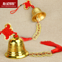 Open the five emperors money copper bells pure copper small evil town house large antique wind bell door balcony car pendants.