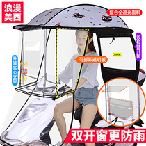Electric car rain shelter new electric car sunscreen rain shield thickened shed umbrella awning