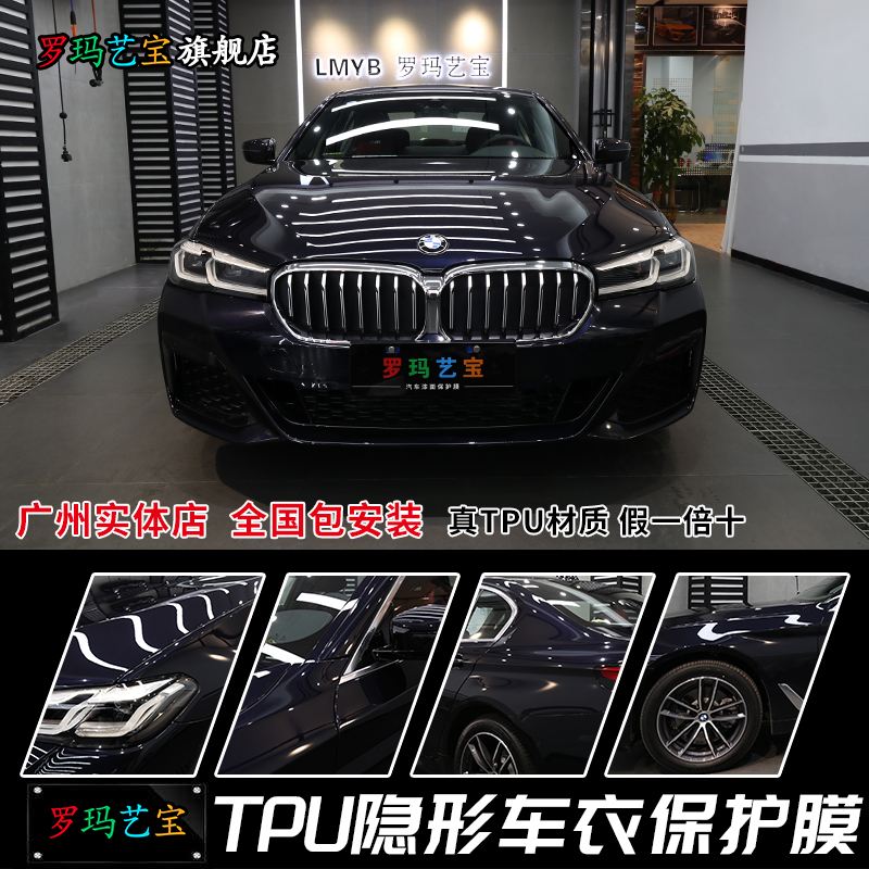 BMW stealth clothing New 3-series 5-series 7-series x1x3x4x5x6 car TPU paint protective film anti-scratch film