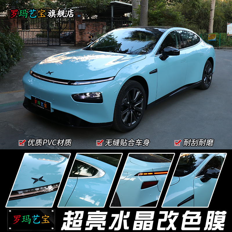 Car color-changing film ultra-bright crystal Ferrari red full body modification film car bright face color change sticker film