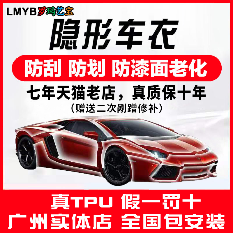 Rumma Yibao car stealth car cover tpu whole car rhino skin paint protective film anti-scratch transparent film full car