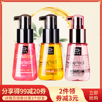 South Korea Amore hair care essential oil rose hair oil hair curling leave soft and smooth anti-frizz repair dry hair