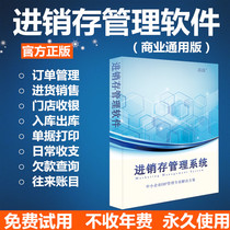 Cloud ERP purchase and sale software system to buy and sell financial warehouse management access to the library mobile phone billing network version