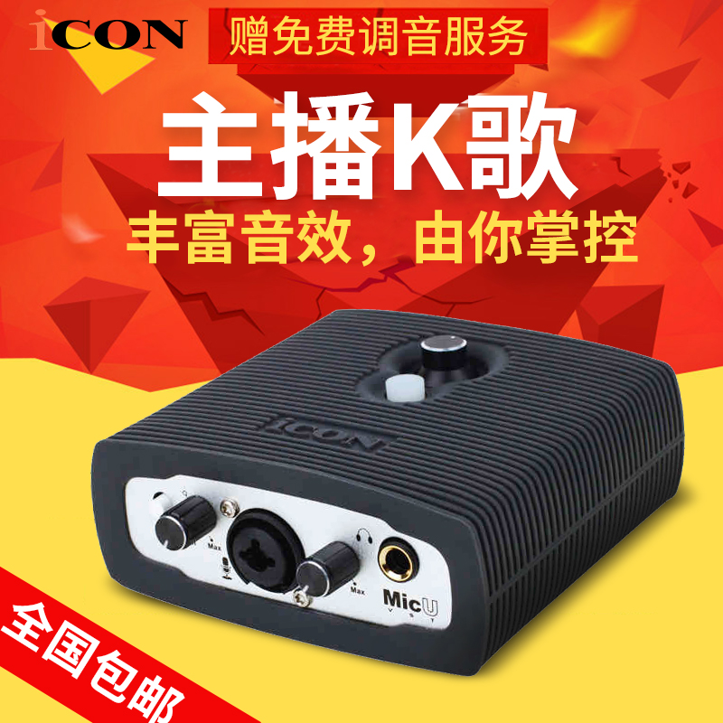 Icon ICON Micu Reds Host External High-end USB Sound Card Singing and Recording Special Mobile Phone Microphone Set Universal Laptop of YY Live Broadcasting Computer