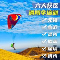 Samba Paraglider A certificate outdoor pilot parachute including guidance in Wuxi Shanghai Chengdu Shenzhen five major campuses