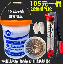 With suction cup grease butter 15kg high temperature excavator lithium grease bearing gear construction machinery butter