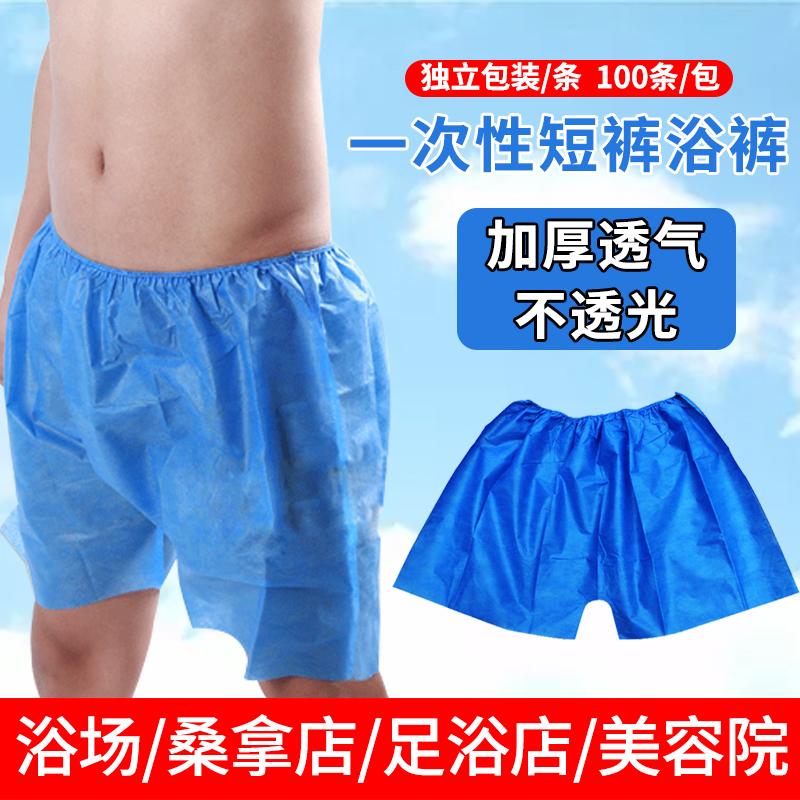 906ee506198a Beauty salon disposable underwear men's boxer shorts foot bath sauna  massage bath pants oil pressure paper