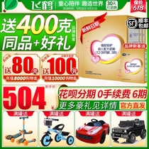 Send a tricycle) Flying crane super class flying sail Zhenai Beicare 3 section baby milk powder 3 section 400G6 boxes of straight hair