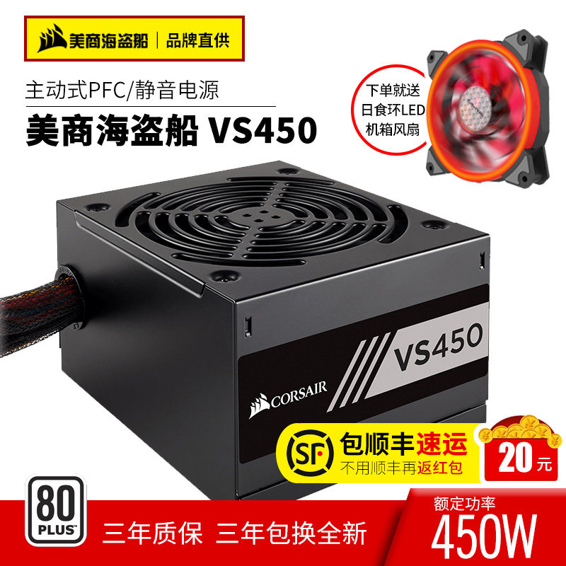 SF Airlines Pirate Ship VS450 New 450W Desktop Game Chicken Computer Power Supply