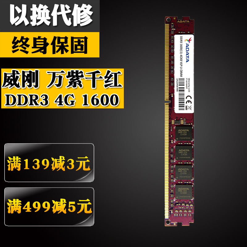 Weigang Wanqianhong 4G DDR3 1600 4G 3 generation desktop computer single game memory bar 1333 MHz