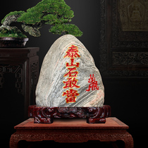Taishan stone dare to carve blessing Wangyun Fill the corner patron home town lucky pass the door Taishan jade rough feng Shui ornaments