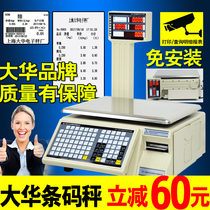 Dahua tm-f Electronic Scale barcode scale printing self-adhesive label scale Fruit Supermarket cashier scale weighing all-in-one machine