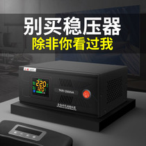 Shanghai Delixi switch regulator 220v home high-power industrial automatic computer refrigerator small power supply