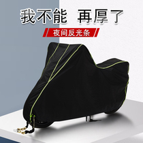 Motorcycle clothing car cover Electric car rain cover Scooter cover Waterproof sun protection dust sun shade Battery car rain cover