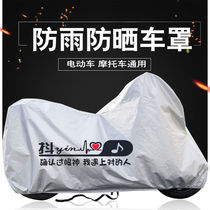 Electric car rain cover motorcycle sunshade waterproof sun cover thickened cotton pedal car battery car dust