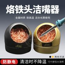 Iron Tsui cleaner cleaning wire ball electric iron head clean mouth cleaner in addition to tin mesh except tin copper ball tin-absorbing ball seat