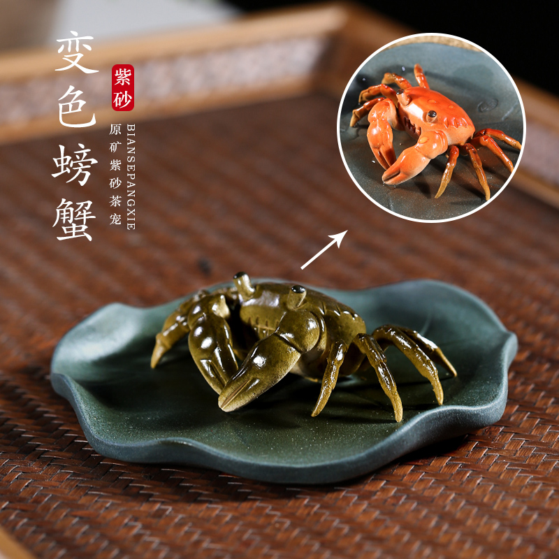 (Chang Tao) Yixing purple sand pot pure handmade creative tea set tea pet set pieces tea playable color-changing crab