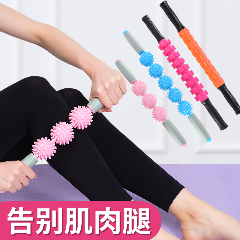 Wolf tooth stick roller massage muscle relaxation home thin calf artifacts yoga fitness equipment fascia tool