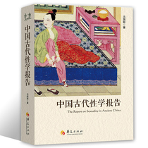 Ma Xiaoyian vice president of the Chinese Sex Society a report on ancient Chinese sexology recommended that the first Chinese written in the ancient house of the Treasured Spring Palace祕 be published for the first time