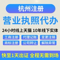 Hangzhou company 註 the company 註 business license for the address abnormal company change accounting tax return