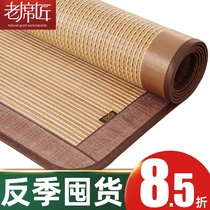 Old mat Carpenter mat bamboo summer dormitory single double bamboo mat 1 2 double folding mat 1 8m bed 1 5M