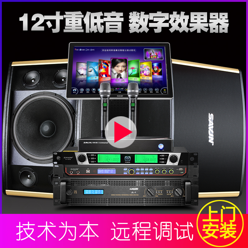 Swickini S2 family professional KTV sound set song machine complete set of commercial compartment speaker equipment