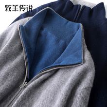 Shepherd legend cashmere sweater men's double sided thickened pure cashmere sweater business casual zipper knitted cardigan coat