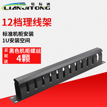 YOUYSI thickening cable rack 12 files 1U24 metal cable network cable telephone network wiring rack finisher 16 files small 24 files large 24 files standard rack