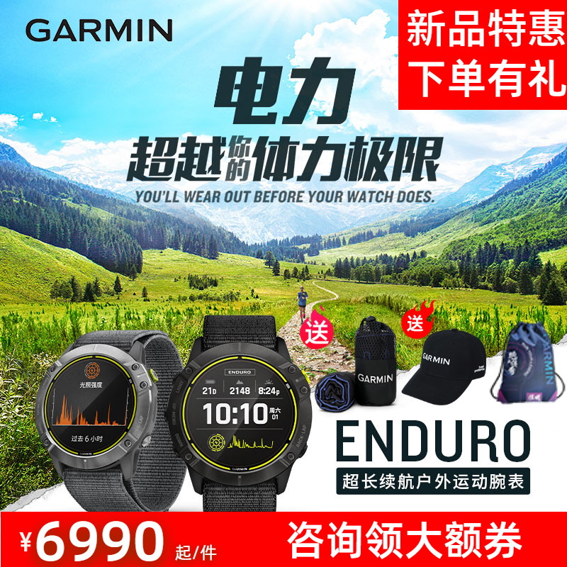 Garmin Jiaming Enduro Solar Outdoor Sports Watch Professional Smart Running Heart Rate Meter for Men and Women
