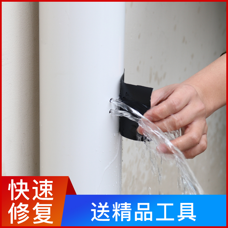 Waterproof tape to fill the leakage of strong leaking water pipe leak repair tape artifact a paste to stop leakage high sticky residence doctor