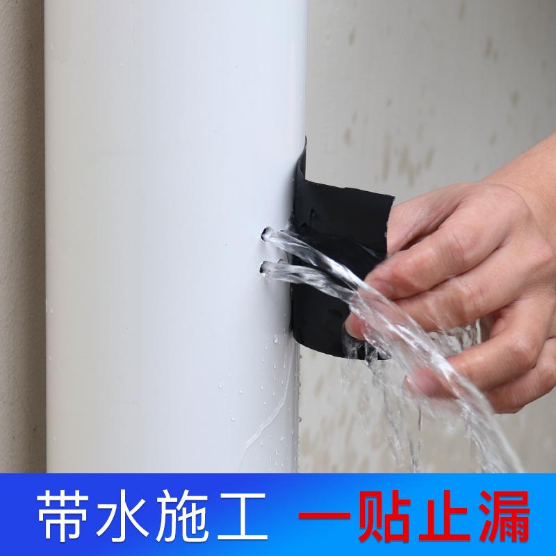 Water pipe leak repair waterproof tape strong self-adhesive leak-proof anti-leak sealant leak paste plug leakage king