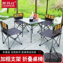 Tables et chaises pliantes en plein air portable portable pique-nique tables et chaises Auto - Conduite Voyage domaine en aluminium barbecue sauvage camping Ensemble