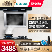 Siemens Siemens 750+71237 Side Suction Hood Cooker Set cigarette cooker package big firepower