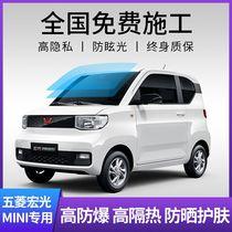 Wuling Hongguang MINI EV Macaron car film Whole car solar film Explosion-proof heat insulation front windshield film